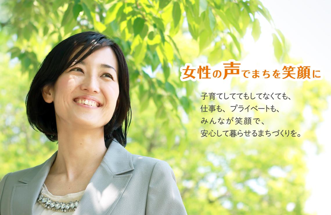 女性の声でまちを笑顔に 子育てしててもしてなくても、仕事も、プライベートも、みんなが笑顔で、安心して暮らせるまちづくりを。